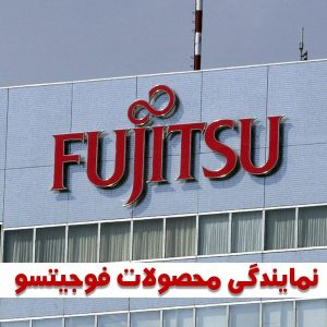 نمایندگی محصولات فوجیتسو
