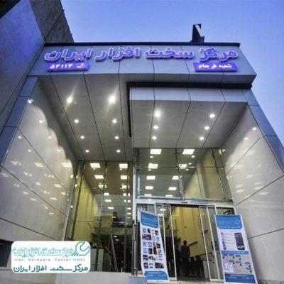 افتتاح شعبه ی جدید مرکز سخت افزار ایران در فرجام