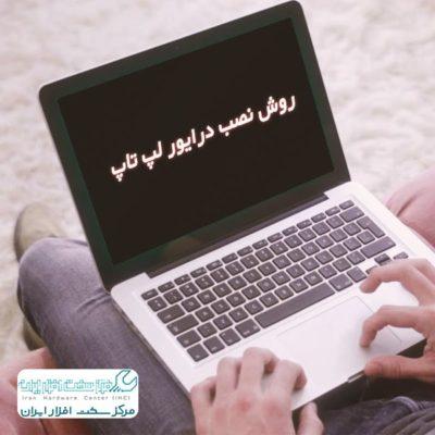 روش نصب درایور لپ تاپ چگونه است؟